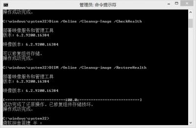 用 DISM 命令修复 Windows 8 系统 - R站|学习使我快乐! - 2