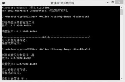 用 DISM 命令修复 Windows 8 系统 - R站|学习使我快乐! - 1