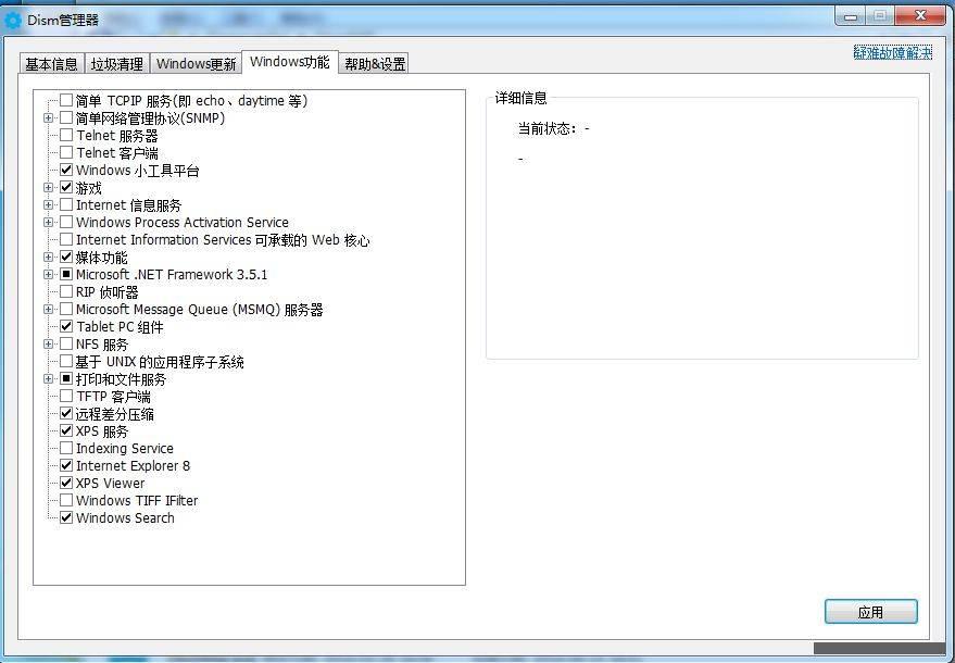 用 DISM 命令备份与还原 Windows 系统 - R站|学习使我快乐! - 1