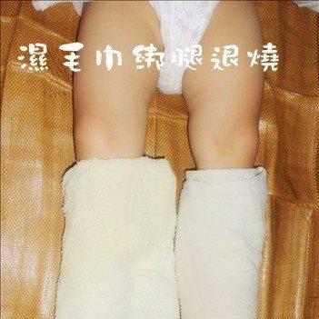 湿毛巾绑腿退烧法,德国妈妈都知道,简单又不伤身的德国自疗法 - R站|学习使我快乐! - 1