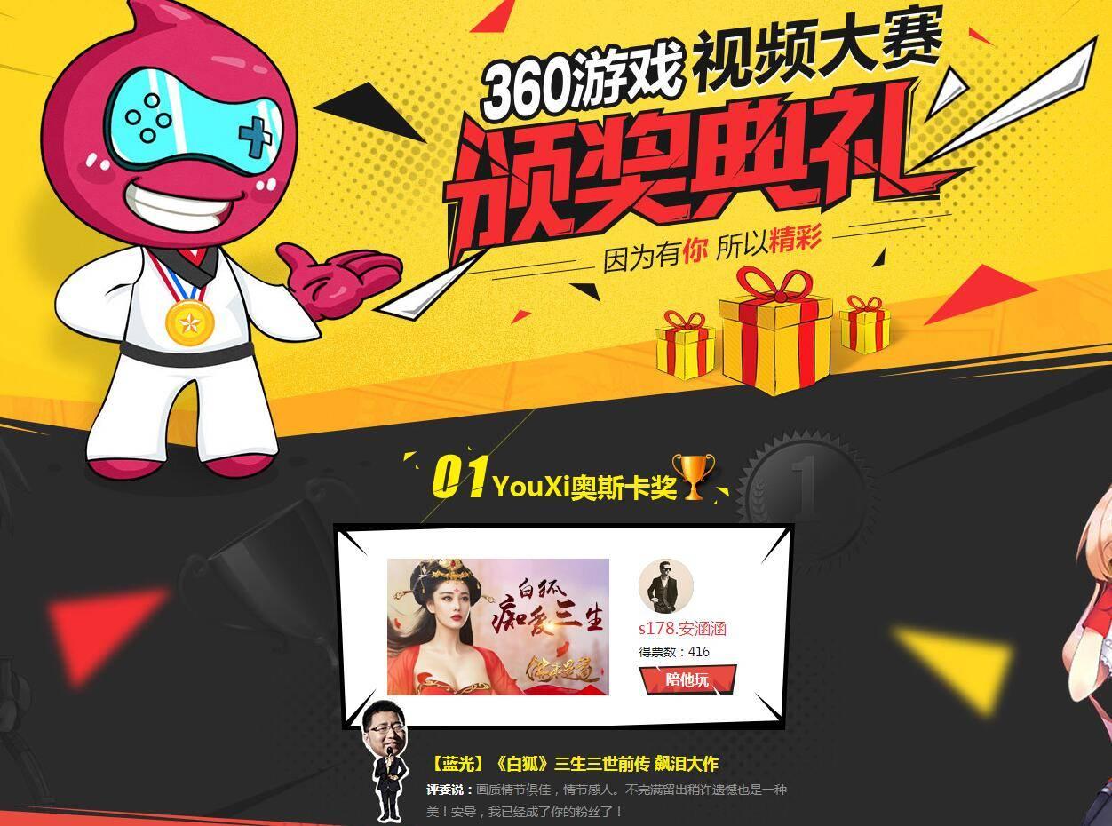 【Mr.R出品】youxi.com 奥斯卡NO.1 《白狐》《三生三世》等6部作品(全) - R站|学习使我快乐! - 8