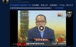 前方高能,笑尿了!收官之作,央视直播失误集锦三季新鲜出炉!!!