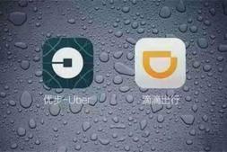 滴滴收购Uber中国 这算垄断么?