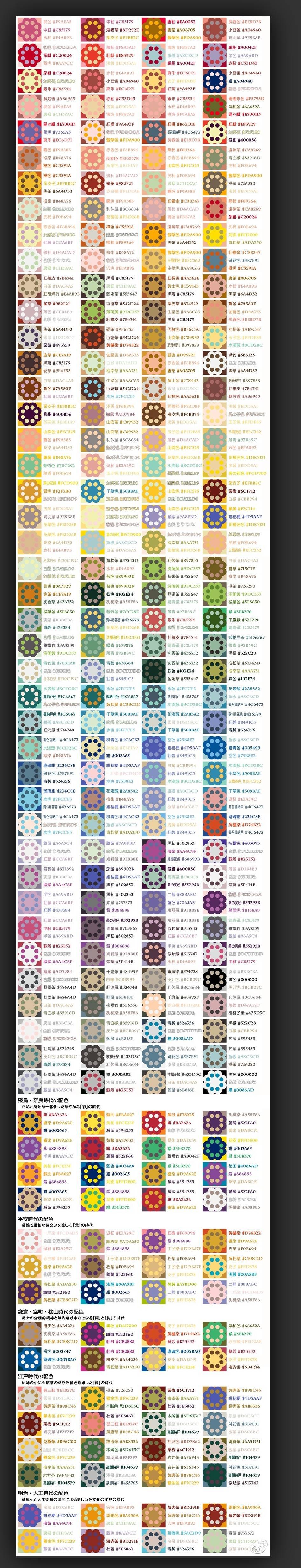 一组日本传统配色参考:冷色系、暖色系,适合搭配网页设计、UI设计等作品 - R站|学习使我快乐! - 1
