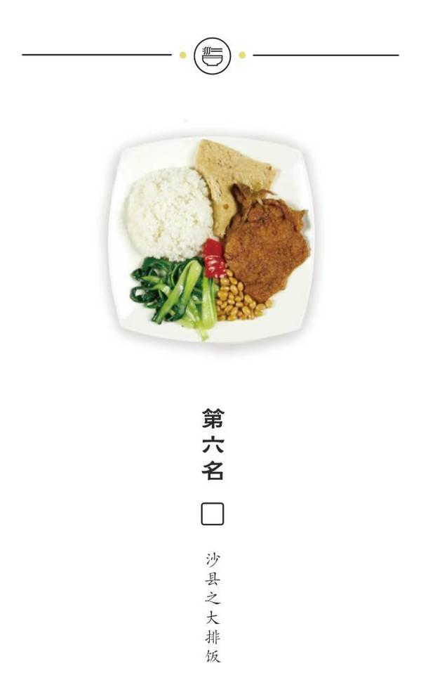 沙县小吃全面入侵日本,画风突变!整个餐饮圈都不淡定了... - R站|学习使我快乐! - 22