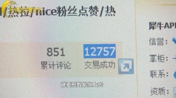央视曝光直播平台:烧钱还造假 入不敷出 - R站|学习使我快乐! - 3