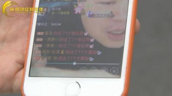 央视曝光直播平台:烧钱还造假 入不敷出 - R站|学习使我快乐! - 6