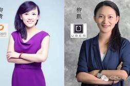 看完惊呆:这两美女姐妹掌控了全中国人的出行!