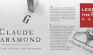 抓紧收藏:世界经典英文字体TOP100 完整版/精简版,收集很久