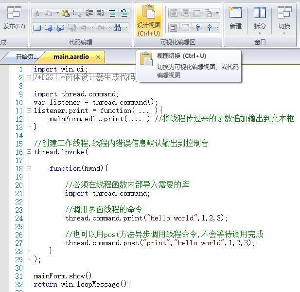 零基础学aarido编程:01 - aarido桌面对话框(winform)程序初识! - R站|学习使我快乐! - 5