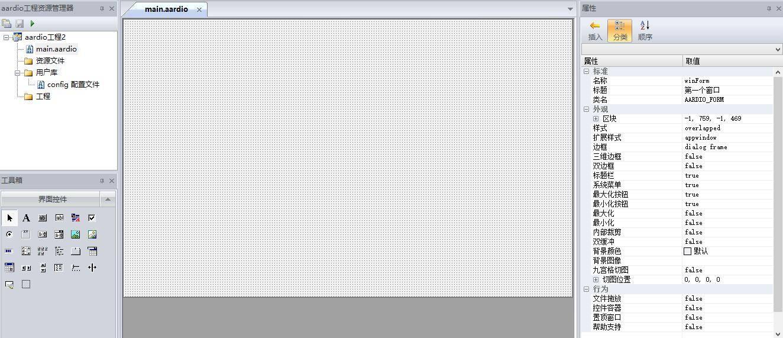 零基础学aarido编程:02 - aarido桌面对话框(winform)程序 - 第一个窗口 - R站|学习使我快乐! - 1