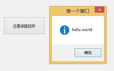 零基础学aarido编程:03 – aarido桌面对话框(winform) - 第一段代码 - R站|学习使我快乐! - 2