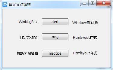零基础学aarido编程:02  HTMLayout – 自定义msgbox对话框 - R站|学习使我快乐! - 2