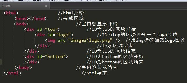 【Mr.R出品】06:HTMLayout 之CSS 最基本的概念,新手必备! - R站|学习使我快乐! - 1