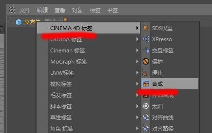 CINEMA 4D入门 (1):对象缓存多通道分层渲染 - R站|学习使我快乐! - 1