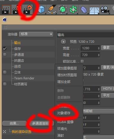 CINEMA 4D入门 (1):对象缓存多通道分层渲染 - R站|学习使我快乐! - 3