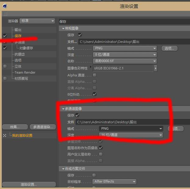 CINEMA 4D入门 (1):对象缓存多通道分层渲染 - R站|学习使我快乐! - 5