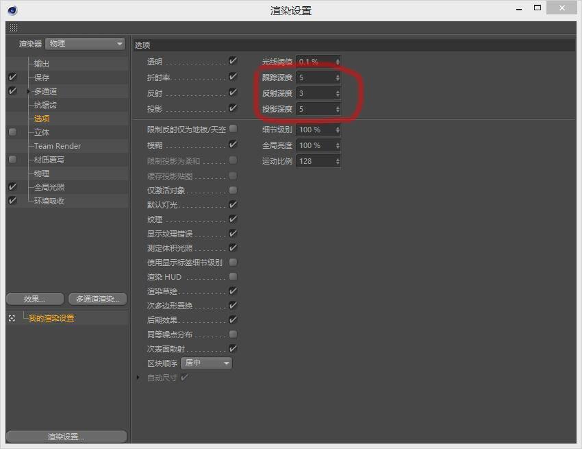 CINEMA 4D入门 (7):C4D默认渲染器的几个小设置,效果duang起来! - R站|学习使我快乐! - 1