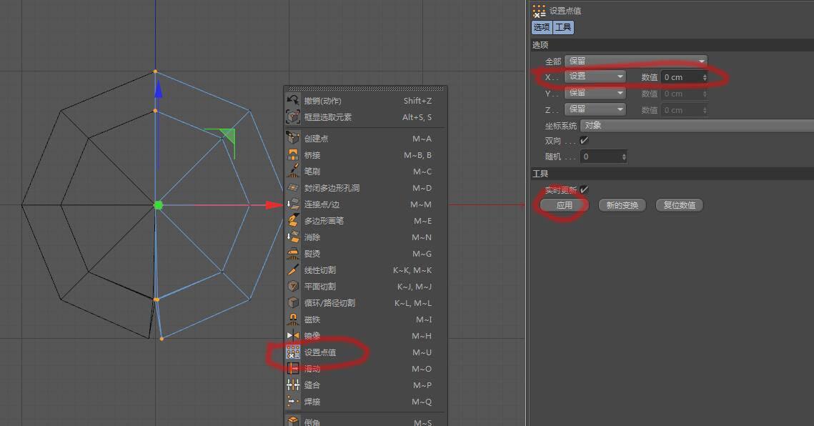 CINEMA 4D入门 (9):C4D 细分曲面 对称建模 中心点的控制 - R站|学习使我快乐! - 4