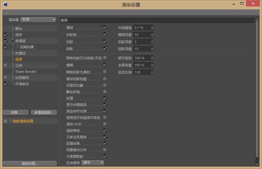 CINEMA 4D 入门 (22):C4D 白模渲染 附:工程文件 - R 站|学习使我快乐! - 1