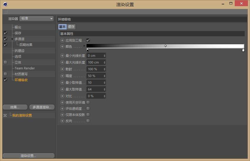 CINEMA 4D 入门 (22):C4D 白模渲染 附:工程文件 - R 站|学习使我快乐! - 2