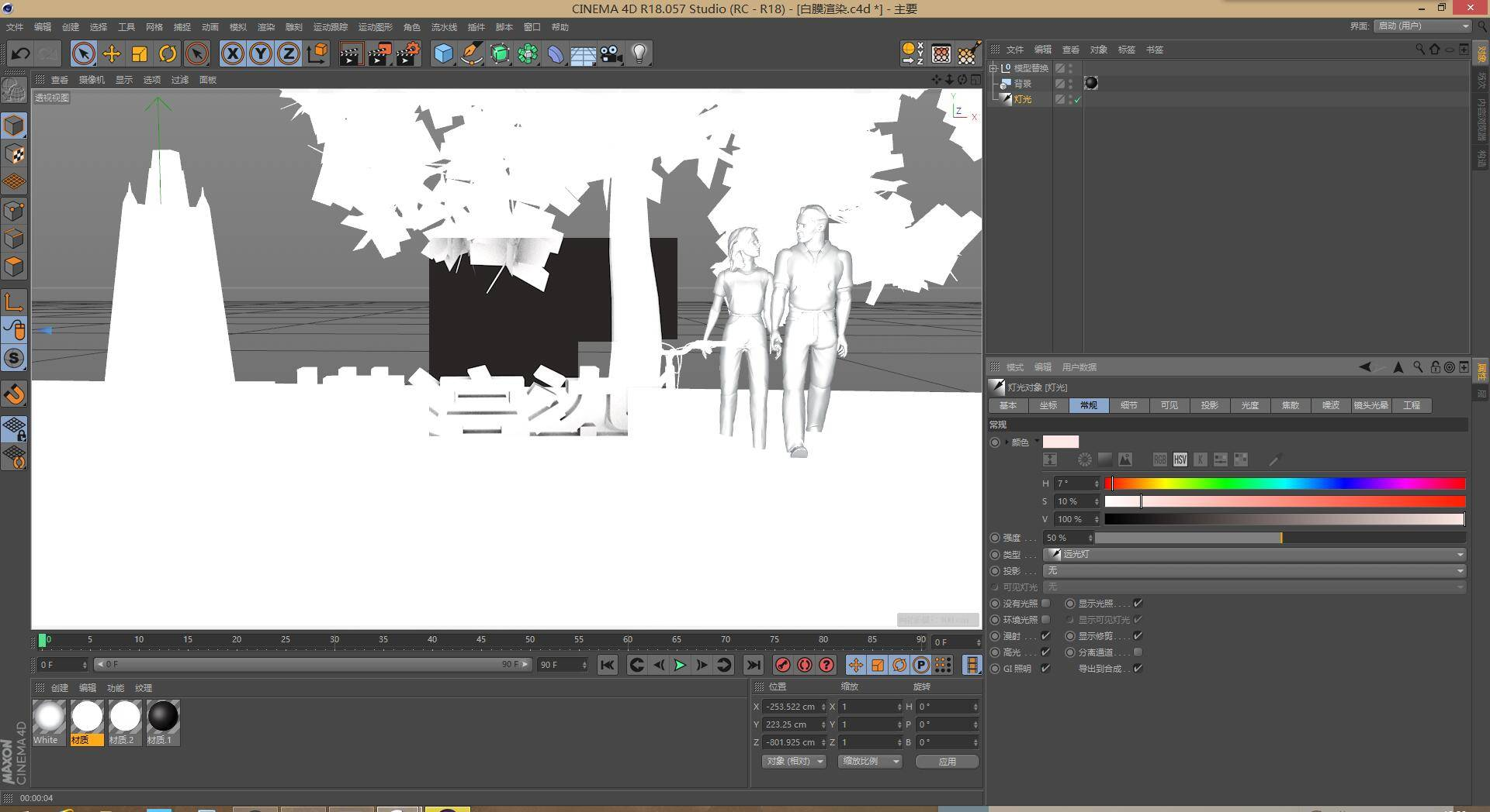 CINEMA 4D 入门 (22):C4D 白模渲染 附:工程文件 - R 站|学习使我快乐! - 4