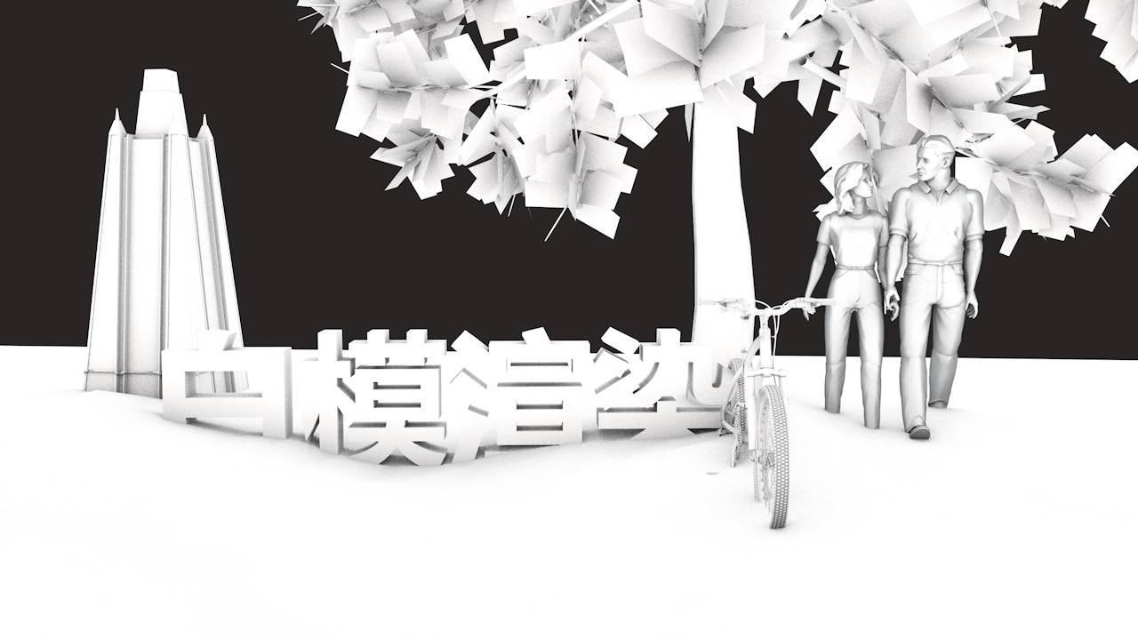 CINEMA 4D 入门 (22):C4D 白模渲染 附:工程文件 - R 站|学习使我快乐! - 5