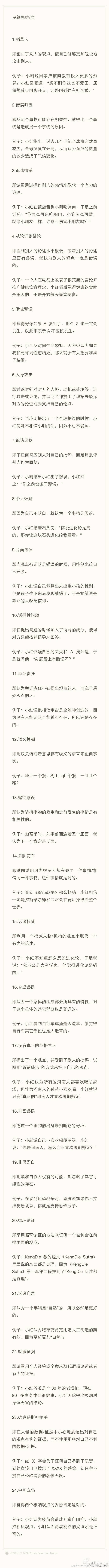 24种常见的逻辑错误,好像很有道理的样子。。。 - R站|学习使我快乐! - 1