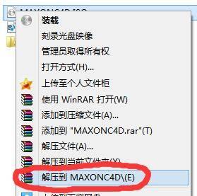 Maxon Cinema 4D Studio C4D R14(32bit)/R18/R19 多国语言版 下载&安装教程 - R站|学习使我快乐! - 5