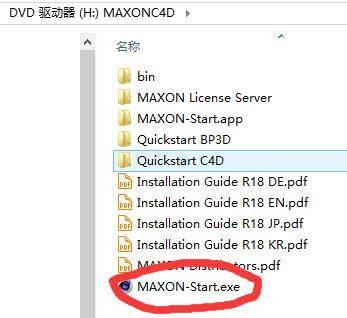 Maxon Cinema 4D Studio C4D R14(32bit)/R18/R19 多国语言版 下载&安装教程 - R站|学习使我快乐! - 7