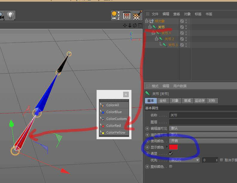 CINEMA 4D入门 (25):C4D骨骼绑定脚本插件 CP Rig It Scripts 使用技巧 & 下载 - R站|学习使我快乐! - 3