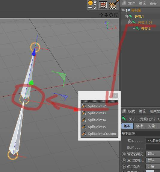 CINEMA 4D入门 (25):C4D骨骼绑定脚本插件 CP Rig It Scripts 使用技巧 & 下载 - R站|学习使我快乐! - 5