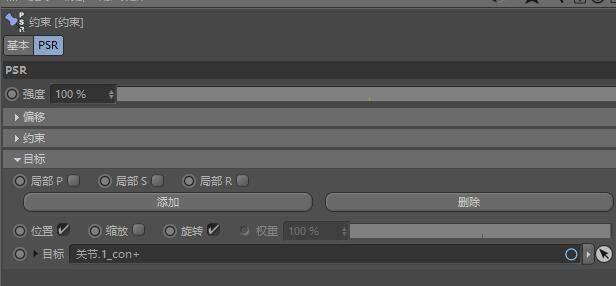 CINEMA 4D入门 (25):C4D骨骼绑定脚本插件 CP Rig It Scripts 使用技巧 & 下载 - R站|学习使我快乐! - 8
