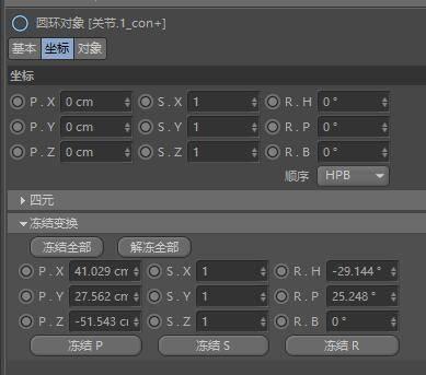 CINEMA 4D入门 (25):C4D骨骼绑定脚本插件 CP Rig It Scripts 使用技巧 & 下载 - R站|学习使我快乐! - 7