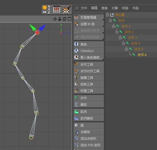 CINEMA 4D入门 (26):C4D 中骨骼的建立和层级关系 - R站|学习使我快乐! - 6