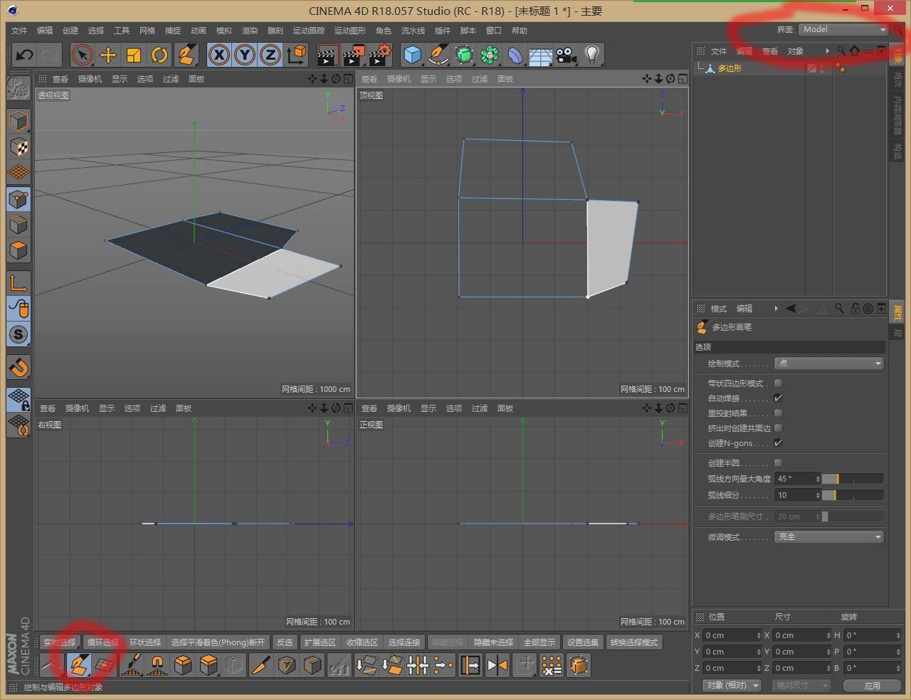 CINEMA 4D入门 (34):C4D基础 硬表面建模之Points – Edges – Ploygons(点、线、面) 的基础 - 2  三边形&四边形 - R站|学习使我快乐! - 1