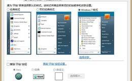 Win8/Win10必备:恢复经典菜单Classic Shell 4.3.1 中文版 官方下载