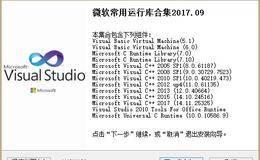 软件运行&游戏必备:微软VC运行库合集||DirectX9.0C|.net运行库 2017.10 X86/X64|JDK9 java运行库
