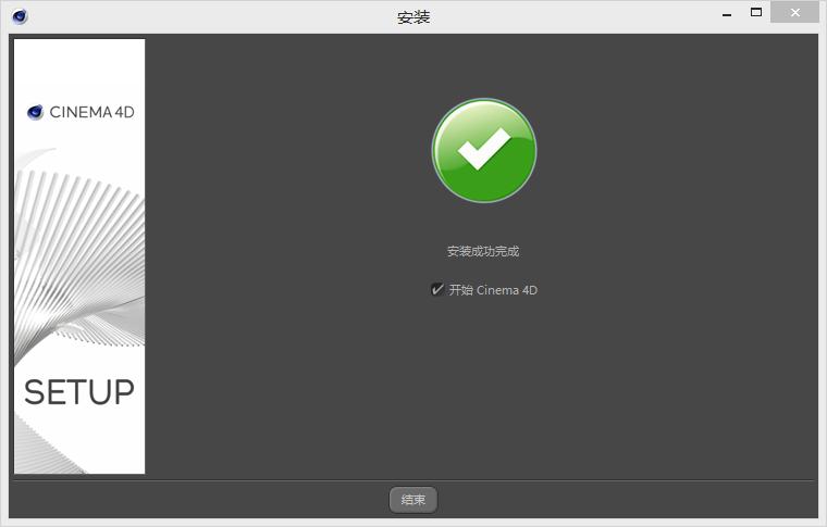 Win/Mac版- 三维软件 Maxon Cinema 4D Studio R19.0.68 RELEASE 多国语言正式PJ版(含序列号&预设库) 免费下载 - R站|学习使我快乐! - 4