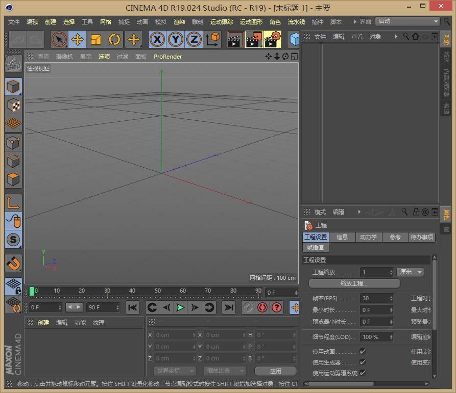 Win/Mac版- 三维软件 Maxon Cinema 4D Studio R19.0.68 RELEASE 多国语言正式PJ版(含序列号&预设库) 免费下载 - R站|学习使我快乐! - 6