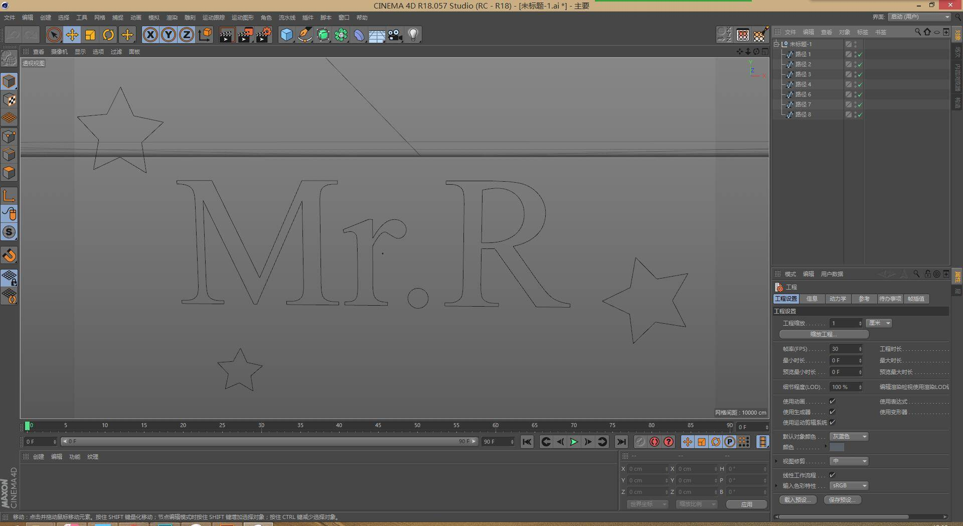 CINEMA 4D入门 (50):使用Adobe Illustrator 结合 C4D 设计 - R站|学习使我快乐! - 7