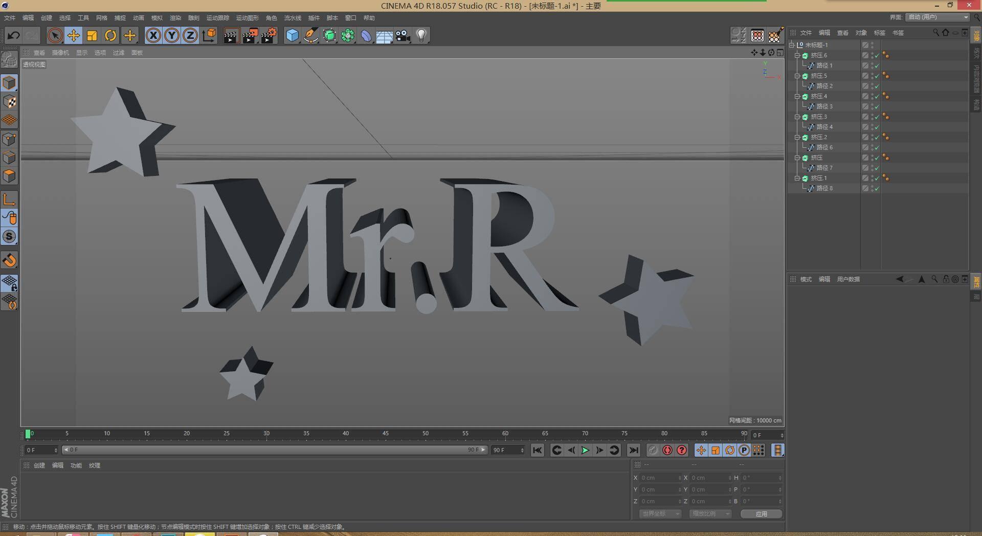 CINEMA 4D入门 (50):使用Adobe Illustrator 结合 C4D 设计 - R站|学习使我快乐! - 8