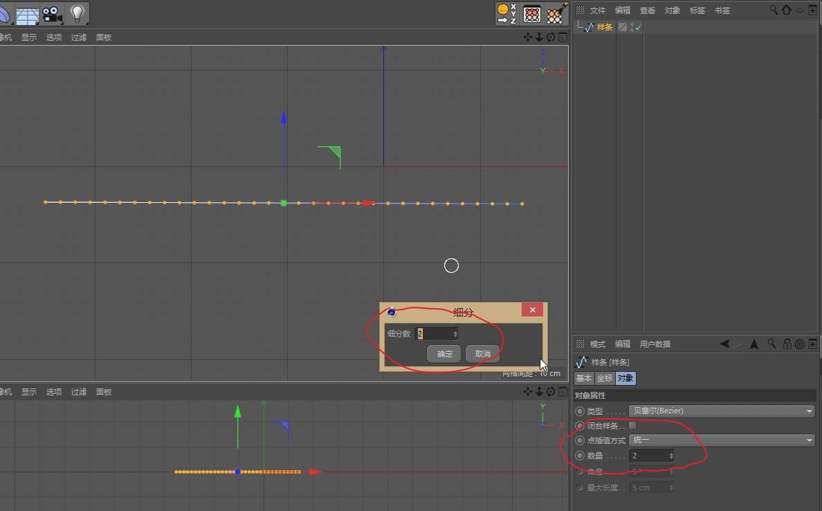 CINEMA 4D入门 (58):C4D 画笔样条spline 使用技巧(8) 细分取中间点/平均分割 - R站|学习使我快乐! - 4