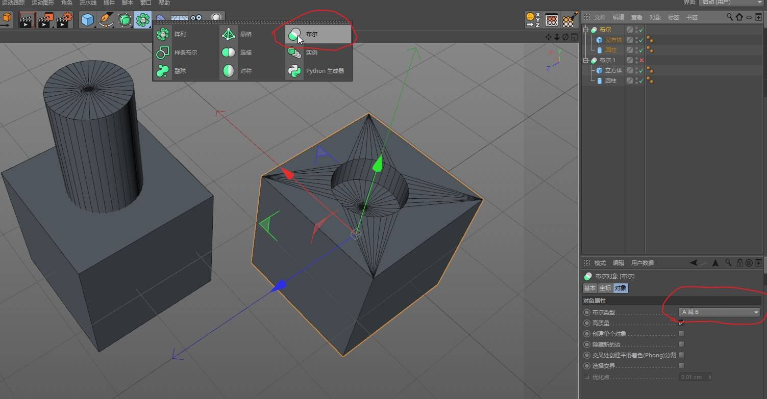 CINEMA 4D入门 (63):C4D 建模基础  对象布尔运算 - R站|学习使我快乐! - 1
