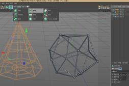 CINEMA 4D入门 (65):C4D 建模基础 晶格工具