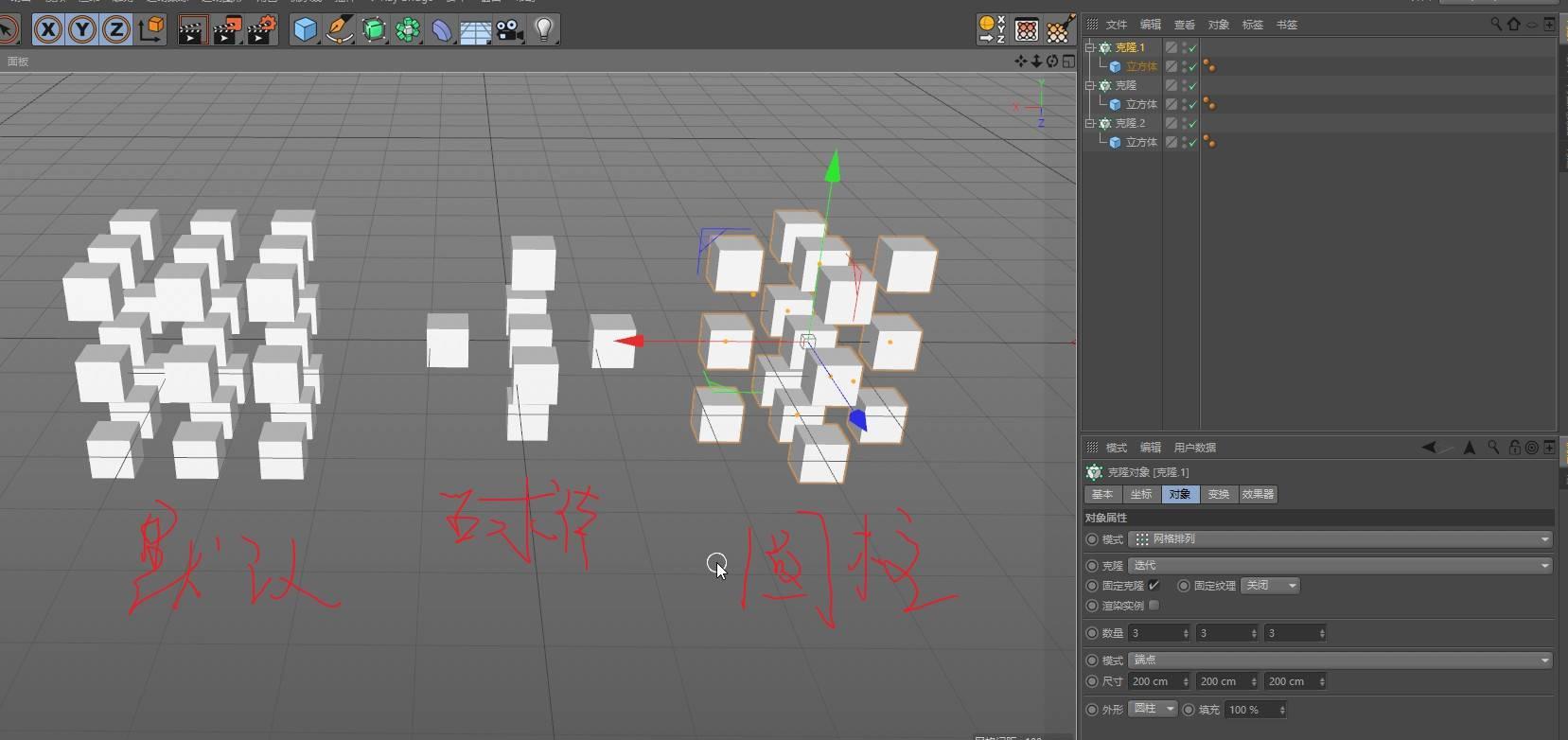 CINEMA 4D入门 (69):C4D 运动图形 – 克隆工具 之 网格克隆 - R站|学习使我快乐! - 2