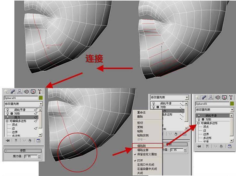 实用:人体3D模型 - 王康慧模型布线理论 - 1(布线前的准备工作) 转载 - R站|学习使我快乐! - 10