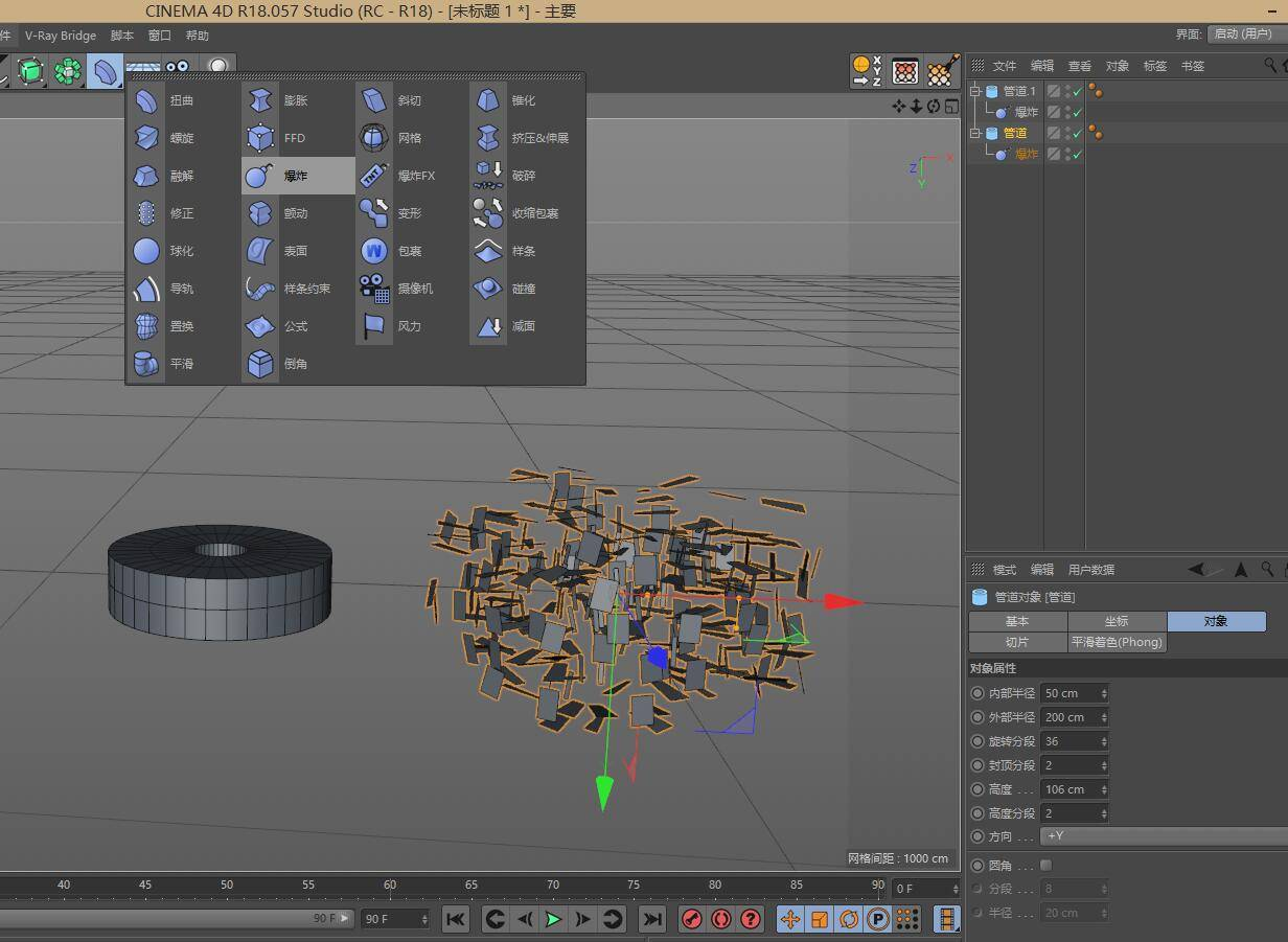 CINEMA 4D入门 (80):C4D变形工具组 – 爆炸工具 - R站|学习使我快乐! - 1