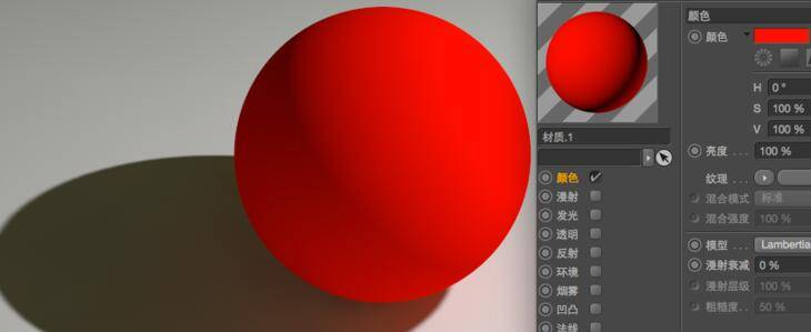 CINEMA 4D入门 (83):C4D渲染基础1 - 材质和通道的优先级,材质的各个层之间的相互影响问题 - R站|学习使我快乐! - 2