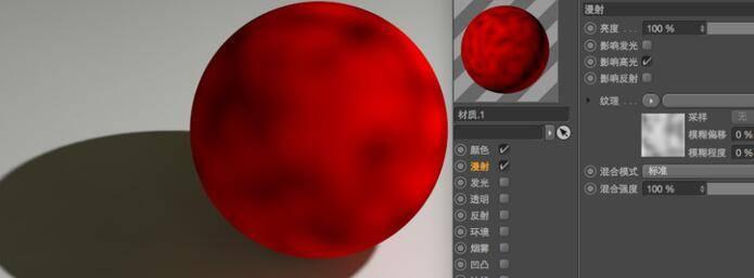 CINEMA 4D入门 (83):C4D渲染基础1 - 材质和通道的优先级,材质的各个层之间的相互影响问题 - R站|学习使我快乐! - 3